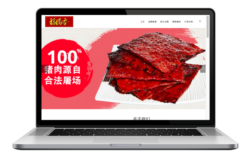 AdsMunch Web Design Malaysia | Our work for a Chinese Dried Meat Manufacturer