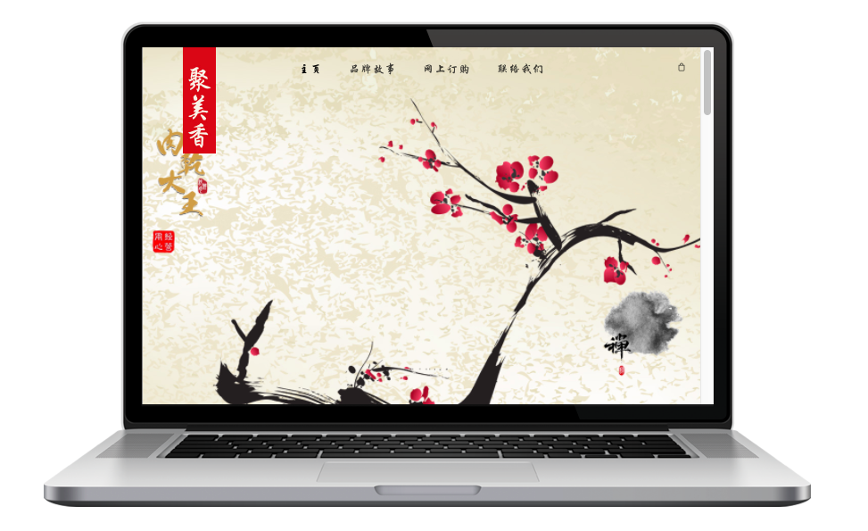 AdsMunch Web Design Malaysia | Our work for a Chinese Dried and BBQ Meat Manufacturer